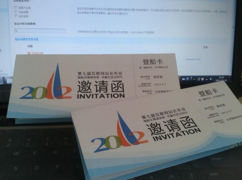 2012北京discuz站长年会 山西站长小型聚会