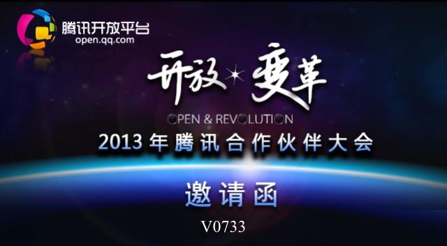 2013腾讯合作伙伴大会7月3日北京召开