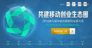 2014中国互联网创业者大会5月10日北京召开-贾旭博客