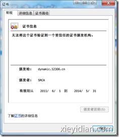 12306为什么要安装根证书-贾旭博客