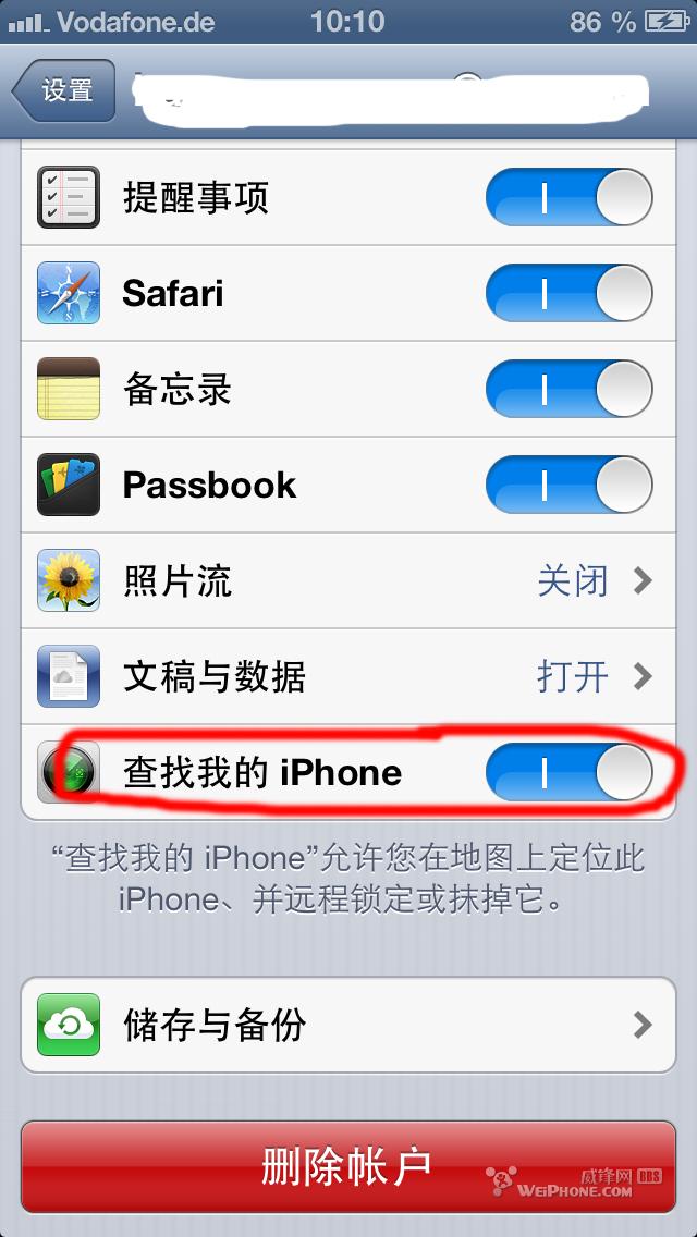 苹果手机丢失后的找回办法