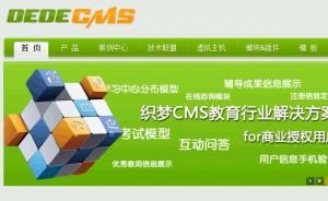 dedecms织梦5.7SP1登录后台卡死解决-贾旭博客