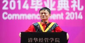 马云清华毕业典礼演讲:30年来我只坚持三件事-贾旭博客