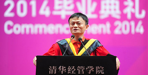 马云清华毕业典礼演讲:30年来我只坚持三件事