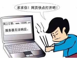 身为码农,为12306说两句公道话-贾旭博客