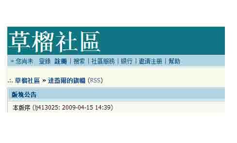 草榴社区发布官方通告:网站或永久关闭