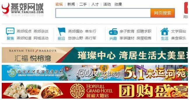 """易名独家揭秘""""北京""""beijing.com的域名故事"""