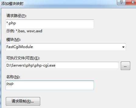 Windows 2008 IIS7 FastCGI模块配置PHP程序