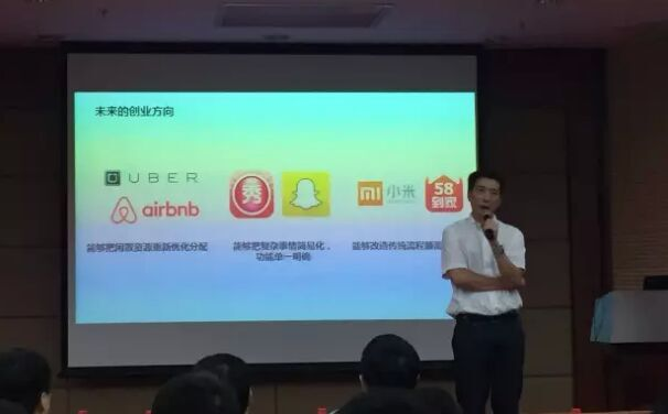 美图董事长蔡文胜厦大演讲