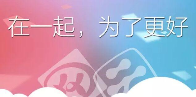 阿里云和中国万网合并