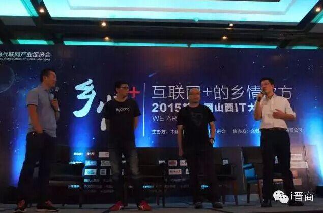 乡情助力2015第六届山西IT大会在京成功举办-贾旭博客