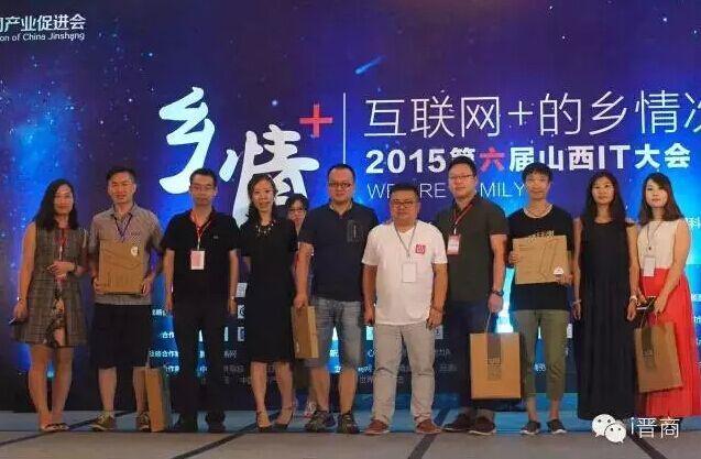 乡情助力2015第六届山西IT大会在京成功举办