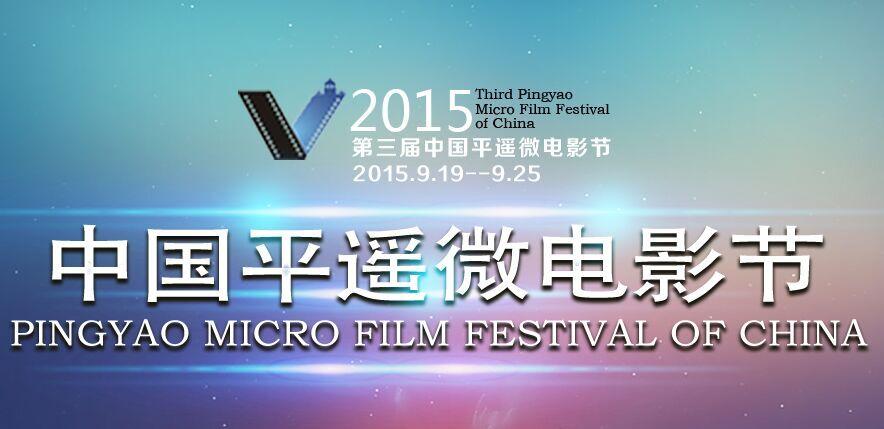 2015第三届中国平遥微电影节