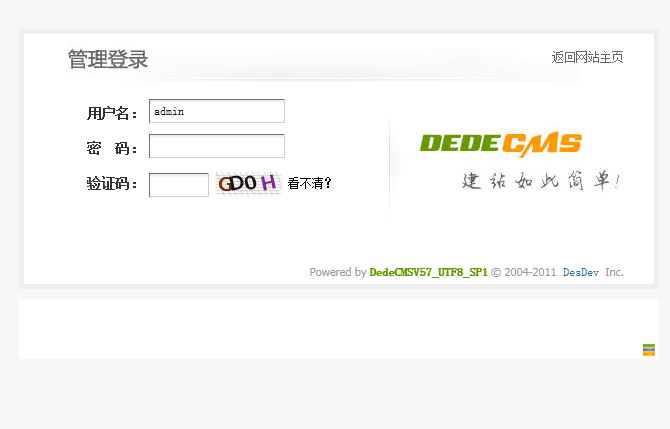 dedecms数据库表和字段说明