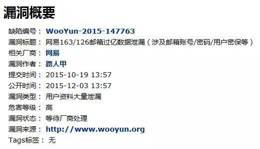 传网易163/126邮箱5亿数据泄露 官方否认