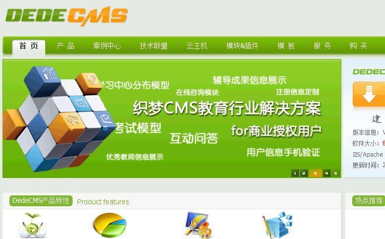 DedeCMS织梦系统设置说明:附件设置
