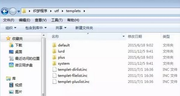 dedecms织梦默认模板文件夹(templets)的各文件含义