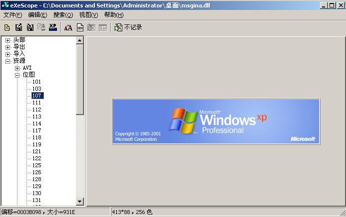 系统经典登录界面修改 实现个性3389登录窗口