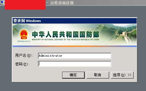 系统经典登录界面修改 实现个性3389登录窗口-贾旭博客