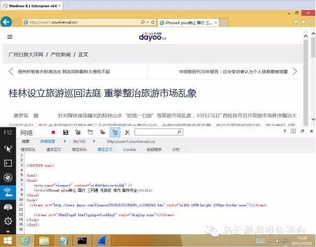 通过一封邮件偷走你的Apple ID (针对QQ邮箱)-贾旭博客