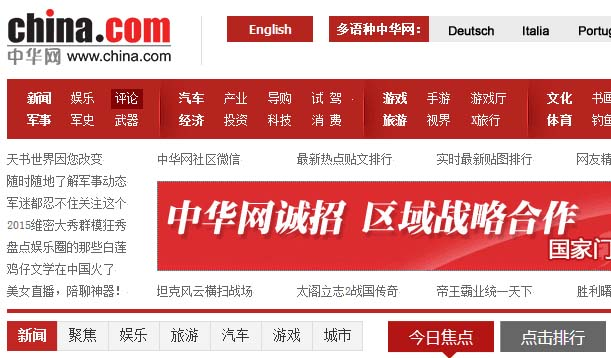 """中华网1.5亿""""贱卖""""!牛X闪闪的门户网站值钱的只剩域名?"""