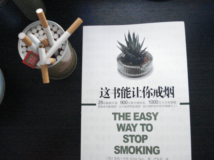 《这本书能让你戒烟》几段摘抄