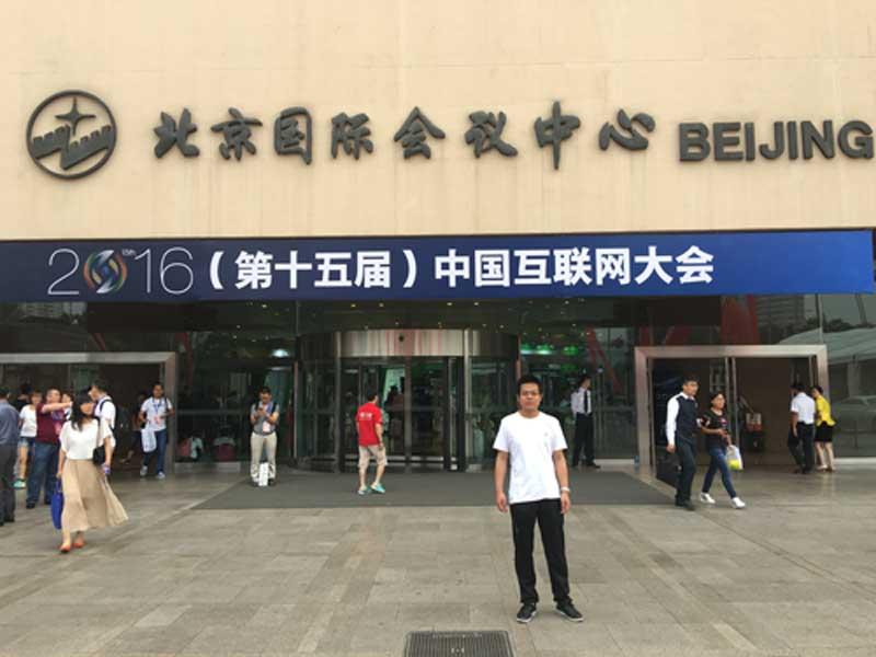 2016(第十五届)中国互联网大会23日在京落幕