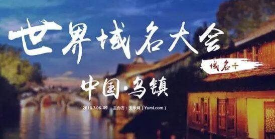 世界域名大会开幕在即 全球域名专家齐聚乌镇-贾旭博客