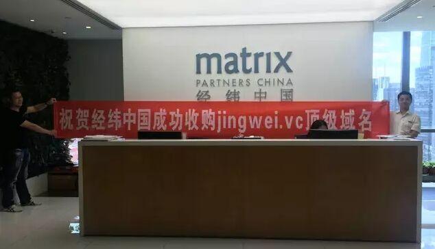 在世界域名大会即将开幕之际,经纬中国竟然低调收购了一枚顶级域名!