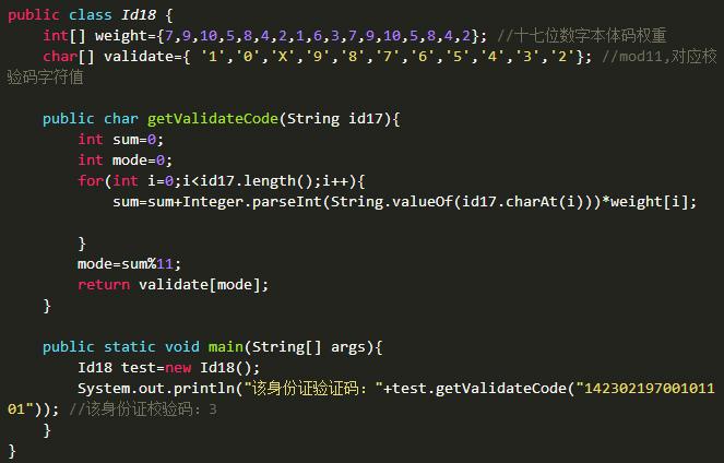 身份证号码验证算法