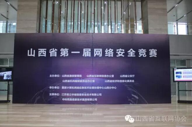 山西省第一届网络安全竞赛成功举办