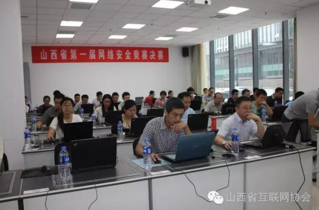山西省第一届网络安全竞赛成功举办-贾旭博客