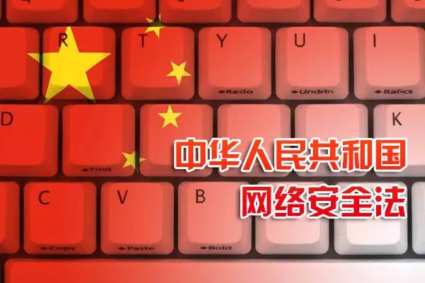全国人大高票通过网络安全法-贾旭博客