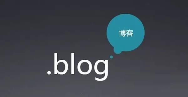 .blog域名已正式开放注册
