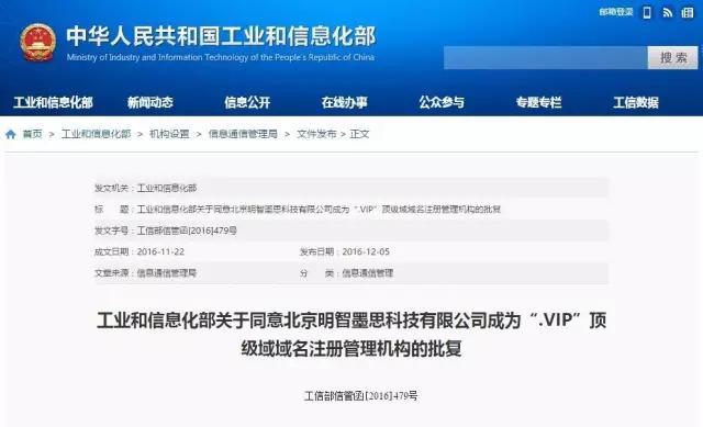 club xyz vip 通过工信部备案审批!