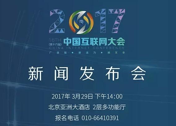 """关于举办""""2017(第十六届)中国互联网大会""""新闻发布会的通知-贾旭博客"""