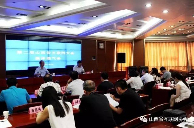 第二届山西省互联网大会正式启动报名