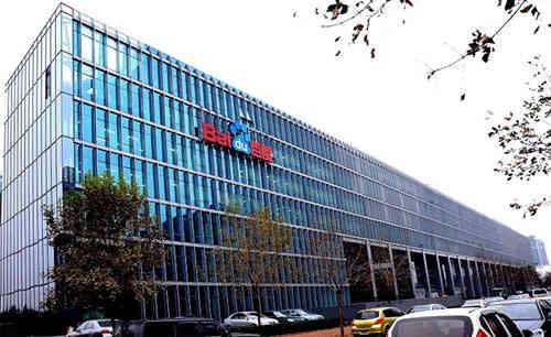 山西与百度公司签署战略合作框架协议