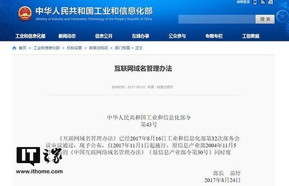《互联网域名管理办法》发布 自11月1日起施行(附解读)