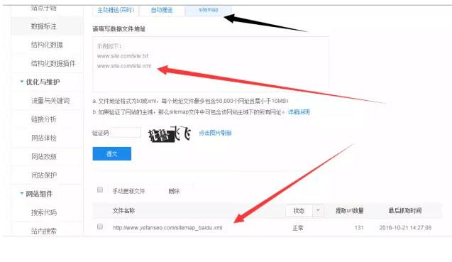 网站地图在线生成sitemap方法-贾旭博客