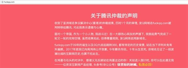 fuckqq.com域名仲裁结果出炉!腾讯获胜 关站进入倒计时-贾旭博客