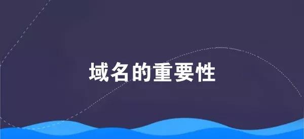 域名的重要性,好域名创造品牌价值!-贾旭博客