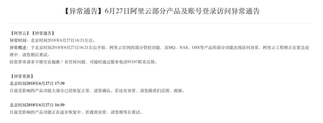 阿里云因 bug 禁用内部 IP 导致链路不通,造成大规模故障-贾旭博客