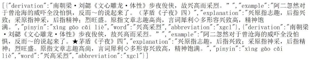 程序员在GitHub上建了一个新华词典数据库