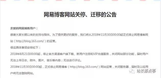 网易博客宣布网站关停