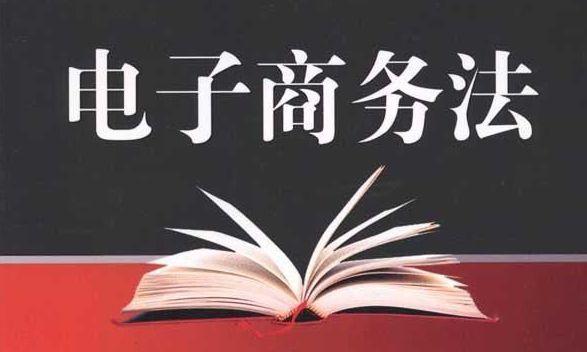 中华人民共和国电子商务法-贾旭博客