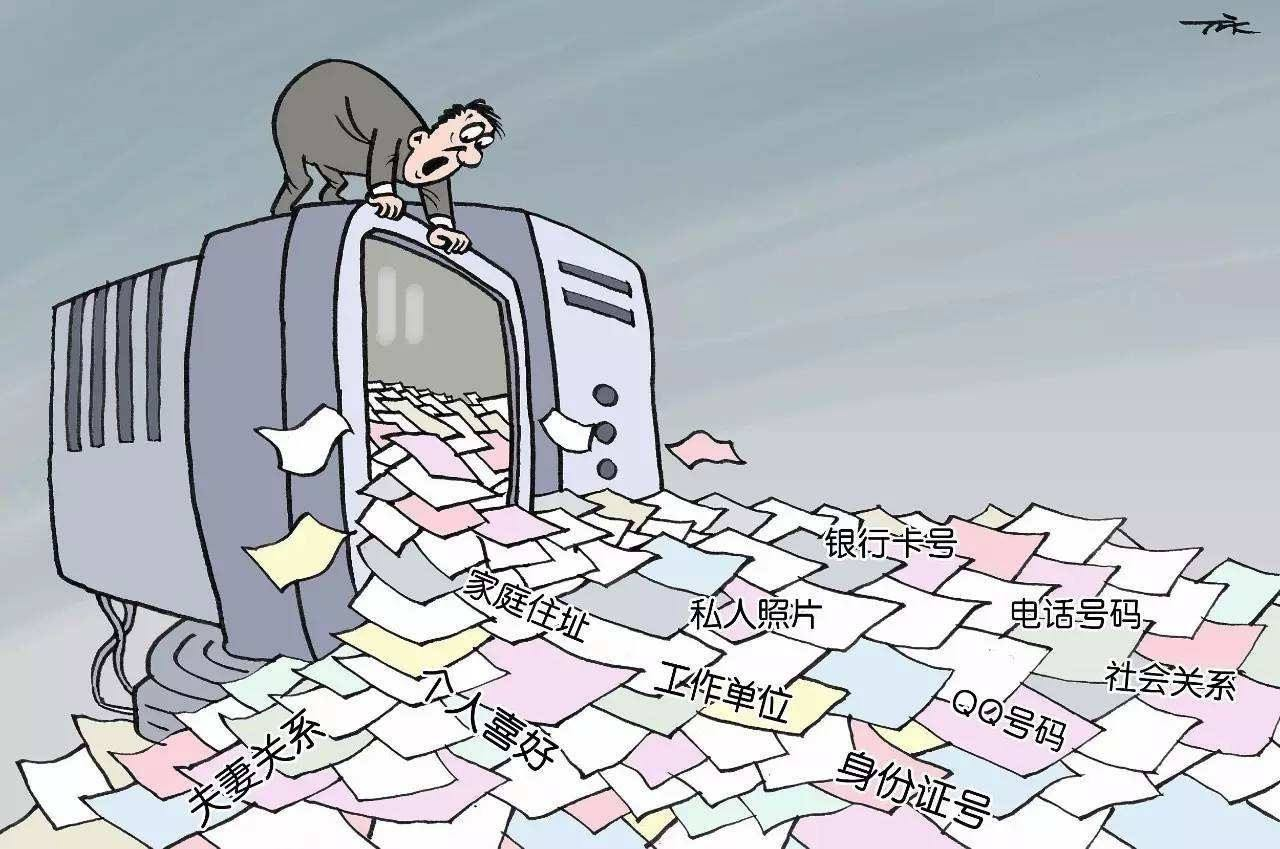 公安部拟规定:窃取个人信息,未犯罪也要罚-贾旭博客