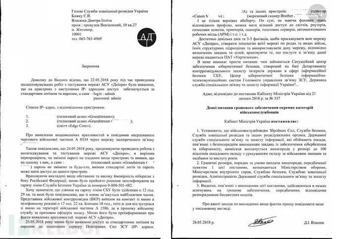 乌克兰军方系统安全问题被曝光 用户名admin 密码123456-贾旭博客
