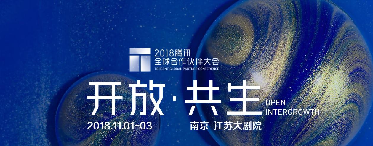 2018腾讯全球合作伙伴大会于11.1在南京举行
