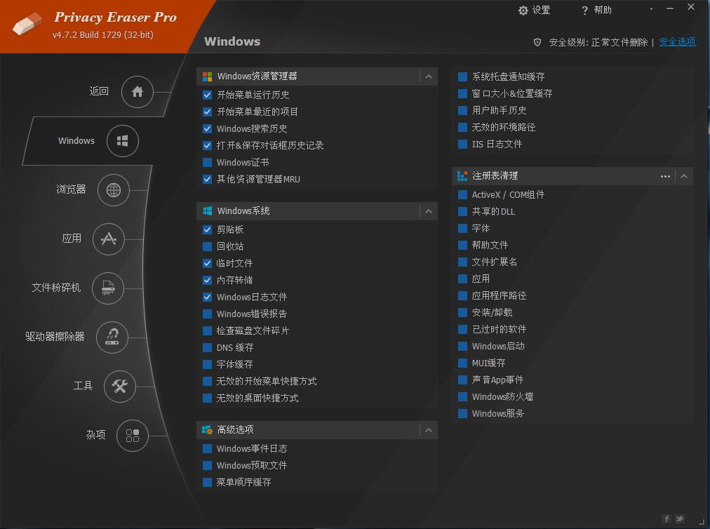 电脑浏览隐私清除利器:Privacy Eraser Pro-贾旭博客